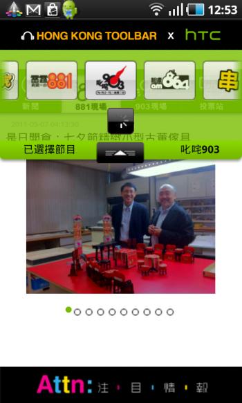 Hong Kong Toolbar for Android