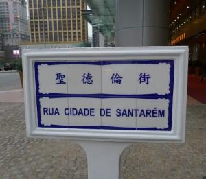 澳門瓷磚街道牌