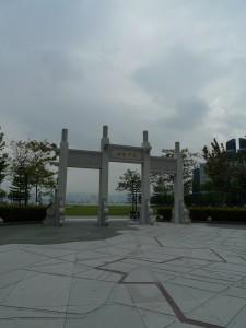 中山紀念公園牌坊