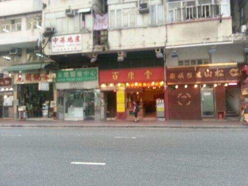 香港老文化-涼茶